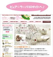 バリ雑貨とジャムウの通販~ピュアラバリ