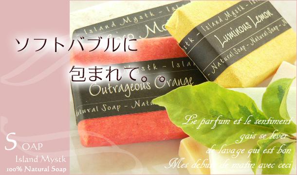 アイランドミスティック ソープは、香り豊かな純石鹸